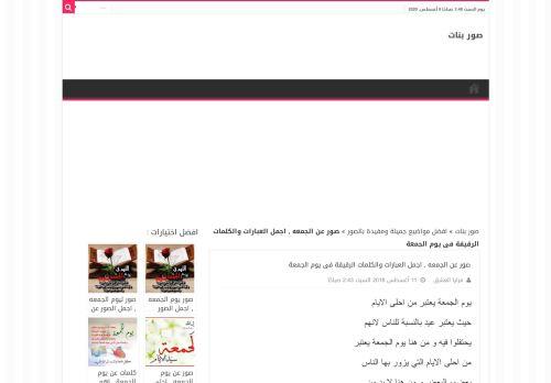 لقطة شاشة لموقع أروع صور 2020 بتاريخ 08/08/2020 بواسطة دليل مواقع موقعي