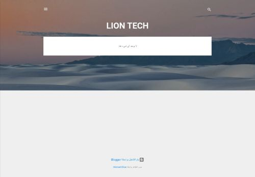 لقطة شاشة لموقع LION TECH بتاريخ 08/08/2020 بواسطة دليل مواقع موقعي