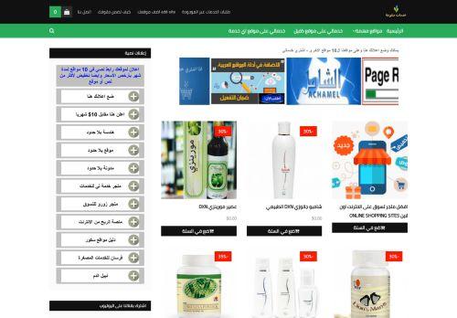 لقطة شاشة لموقع افضل متجر تسوق على الانترنت اون لاين Online shopping sites بتاريخ 08/08/2020 بواسطة دليل مواقع موقعي