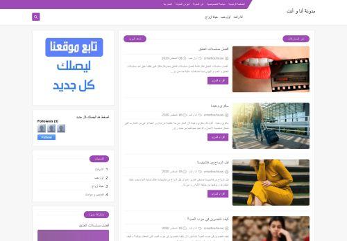 لقطة شاشة لموقع مدونة أنا و أنت بتاريخ 08/08/2020 بواسطة دليل مواقع موقعي