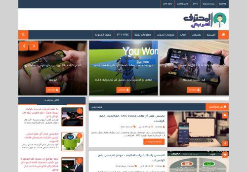 لقطة شاشة لموقع مدونة المحترف العربي بتاريخ 08/08/2020 بواسطة دليل مواقع موقعي