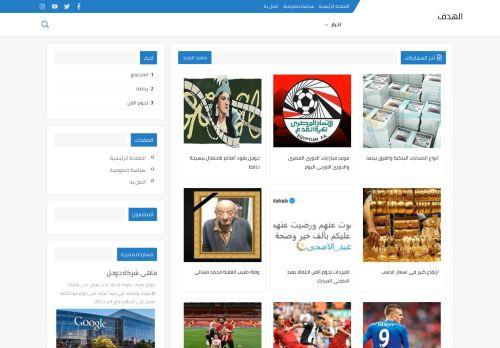 لقطة شاشة لموقع الهدف بتاريخ 08/08/2020 بواسطة دليل مواقع موقعي