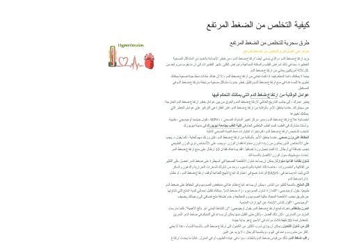 لقطة شاشة لموقع الطبيب المعاصر بتاريخ 08/08/2020 بواسطة دليل مواقع موقعي