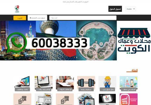 لقطة شاشة لموقع دليل الكويت بتاريخ 08/08/2020 بواسطة دليل مواقع موقعي