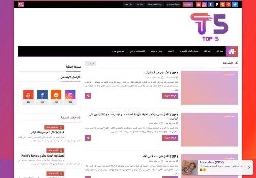 لقطة شاشة لموقع TOP-5 بتاريخ 08/08/2020 بواسطة دليل مواقع موقعي