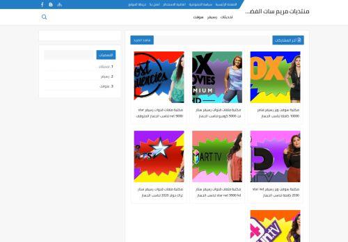 لقطة شاشة لموقع منتديات مريم سات الفضائية بتاريخ 08/08/2020 بواسطة دليل مواقع موقعي