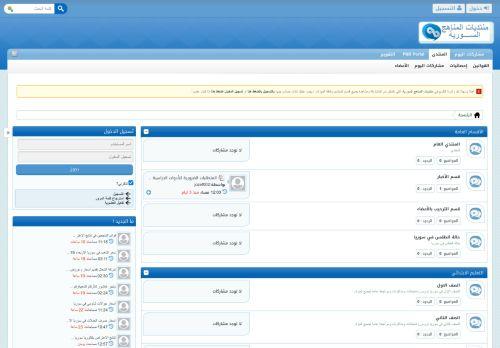 لقطة شاشة لموقع منتديات المناهج السورية بتاريخ 20/08/2020 بواسطة دليل مواقع موقعي