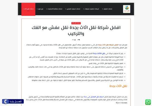 لقطة شاشة لموقع شركة نقل عفش بجدة ـ شركة ركن نجد بتاريخ 02/09/2020 بواسطة دليل مواقع موقعي