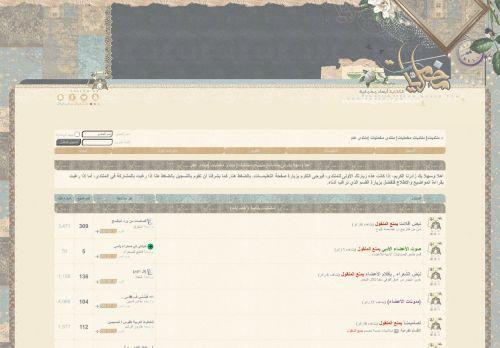 لقطة شاشة لموقع منتدى مخمليات بتاريخ 02/09/2020 بواسطة دليل مواقع موقعي
