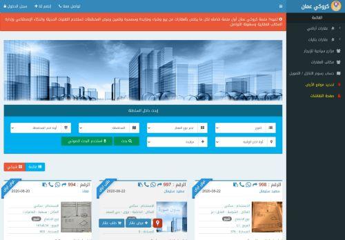 لقطة شاشة لموقع تطبيق كروكي عمان بتاريخ 03/09/2020 بواسطة دليل مواقع موقعي