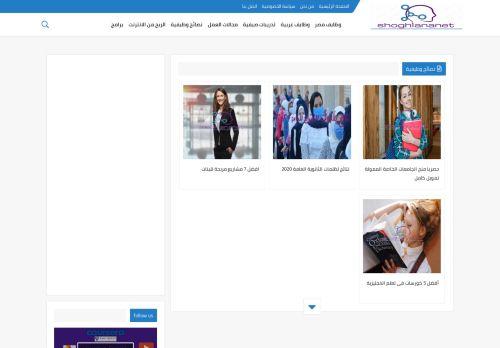 لقطة شاشة لموقع شغلانه نت بتاريخ 03/09/2020 بواسطة دليل مواقع موقعي