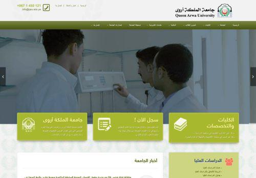 لقطة شاشة لموقع جامعة الملكة أروى Queen Arwa University بتاريخ 05/09/2020 بواسطة دليل مواقع موقعي
