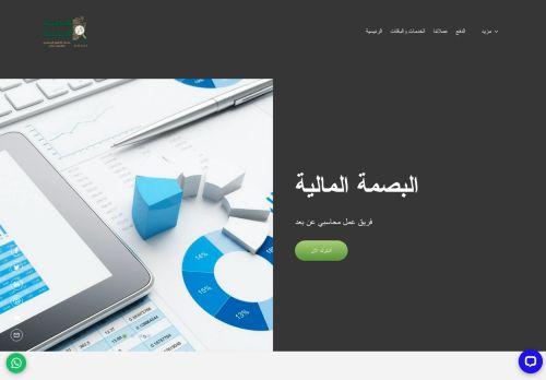 لقطة شاشة لموقع albasmeh بتاريخ 08/09/2020 بواسطة دليل مواقع موقعي