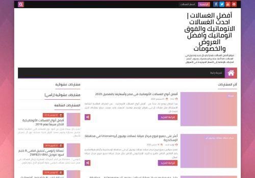 لقطة شاشة لموقع washingmachinebest بتاريخ 06/09/2020 بواسطة دليل مواقع موقعي
