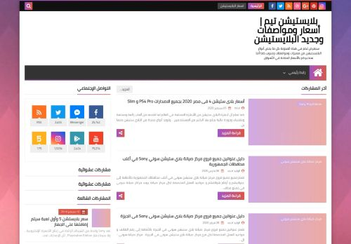 لقطة شاشة لموقع playstation بتاريخ 06/09/2020 بواسطة دليل مواقع موقعي