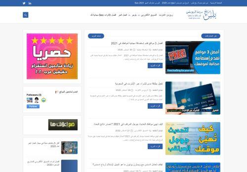 لقطة شاشة لموقع مدونة ربح بلس بتاريخ 08/09/2020 بواسطة دليل مواقع موقعي