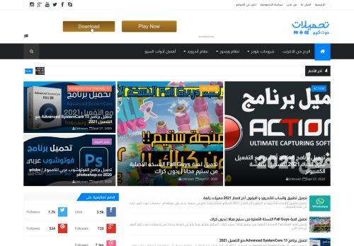 لقطة شاشة لموقع تحميلات دوت كوم بتاريخ 08/09/2020 بواسطة دليل مواقع موقعي