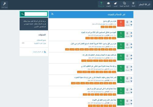 لقطة شاشة لموقع اشراقة المعلم بتاريخ 08/09/2020 بواسطة دليل مواقع موقعي