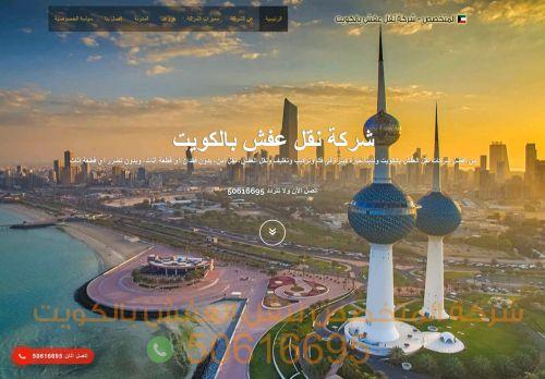 لقطة شاشة لموقع شركة نقل عفش الكويت   50616695   جميع مناطق الكويت - خدمة سريعة بأرخص الأسعار بتاريخ 12/09/2020 بواسطة دليل مواقع موقعي