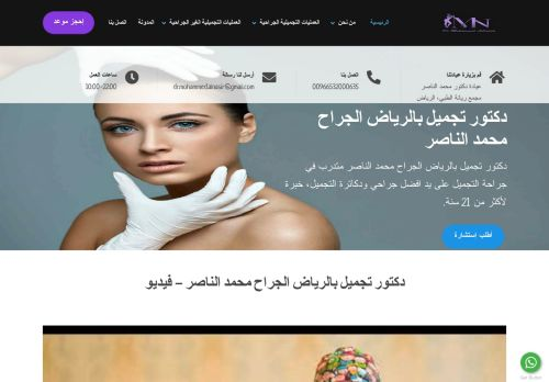لقطة شاشة لموقع دكتور محمد الناصر جراح تجميل بالرياض بتاريخ 12/09/2020 بواسطة دليل مواقع موقعي