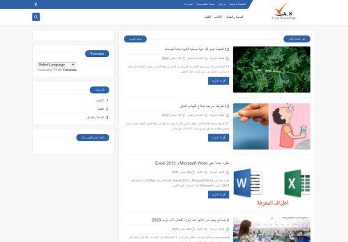 لقطة شاشة لموقع اطياف المعرفة بتاريخ 13/09/2020 بواسطة دليل مواقع موقعي