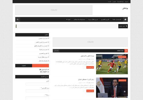 لقطة شاشة لموقع بوشنكى بتاريخ 16/09/2020 بواسطة دليل مواقع موقعي