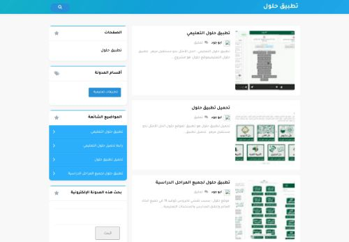 لقطة شاشة لموقع تطبيق حلول بتاريخ 17/09/2020 بواسطة دليل مواقع موقعي