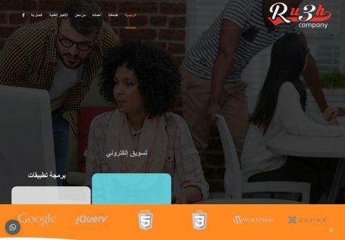 لقطة شاشة لموقع شركة روعة - للحلول التقنية وخدمات الويب Ru3h Company بتاريخ 17/09/2020 بواسطة دليل مواقع موقعي
