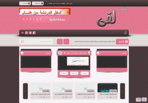 لقطة شاشة لموقع شات وجع للجوال بتاريخ 05/10/2020 بواسطة دليل مواقع موقعي