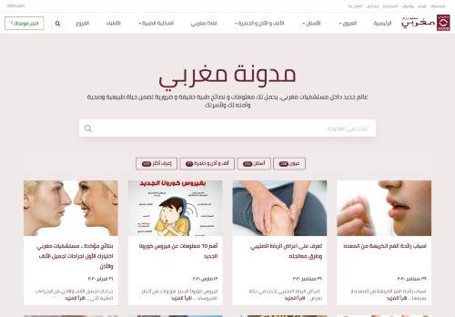 لقطة شاشة لموقع مدونة مغربي بتاريخ 14/10/2020 بواسطة دليل مواقع موقعي