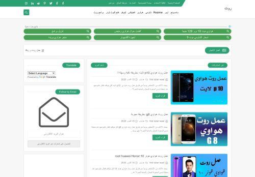 لقطة شاشة لموقع روت بتاريخ 19/10/2020 بواسطة دليل مواقع موقعي