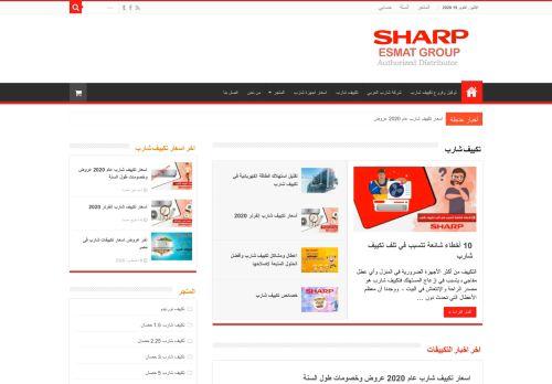 لقطة شاشة لموقع توكيل تكييف شارب مصر بتاريخ 19/10/2020 بواسطة دليل مواقع موقعي