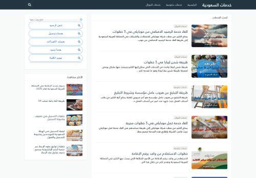 لقطة شاشة لموقع خدمات السعودية بتاريخ 19/10/2020 بواسطة دليل مواقع موقعي