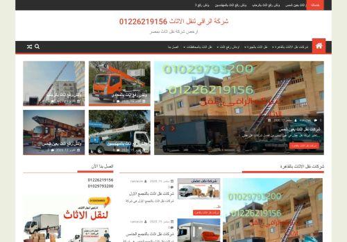 لقطة شاشة لموقع أرخص شركات نقل اثاث بالقاهرة والمحافظات بتاريخ 20/10/2020 بواسطة دليل مواقع موقعي