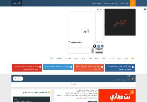 لقطة شاشة لموقع انترنت مجانى بتاريخ 25/10/2020 بواسطة دليل مواقع موقعي