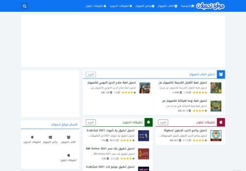 لقطة شاشة لموقع موقع تحميلات بتاريخ 26/10/2020 بواسطة دليل مواقع موقعي
