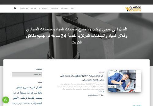 لقطة شاشة لموقع https://blog.kuwaitpumpstechnician.com/ بتاريخ 27/10/2020 بواسطة دليل مواقع موقعي