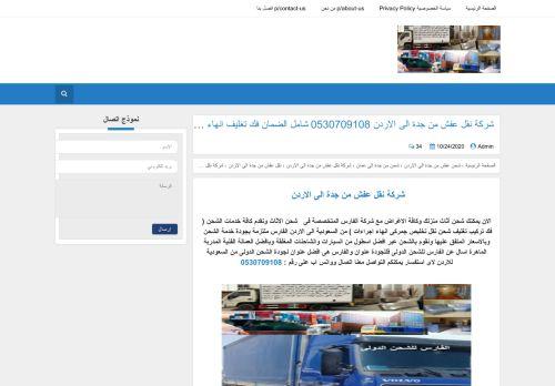 لقطة شاشة لموقع الفارس لخدمات الشحن من السعودية الى الاردن بتاريخ 27/10/2020 بواسطة دليل مواقع موقعي