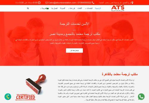 لقطة شاشة لموقع الألسن لخدمات الترجمة بتاريخ 27/10/2020 بواسطة دليل مواقع موقعي