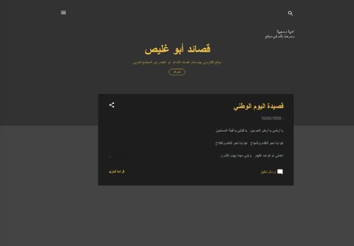 لقطة شاشة لموقع قصائد ابو غليص بتاريخ 06/11/2020 بواسطة دليل مواقع موقعي