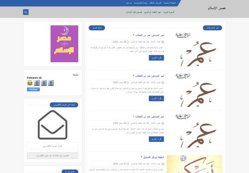 لقطة شاشة لموقع عصر الإسلام بتاريخ 06/11/2020 بواسطة دليل مواقع موقعي