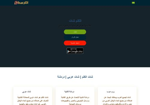 لقطة شاشة لموقع اتكلم شات بتاريخ 18/11/2020 بواسطة دليل مواقع موقعي