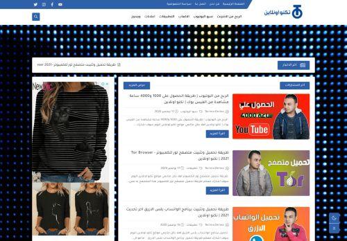 لقطة شاشة لموقع تكنو اونلاين بتاريخ 22/11/2020 بواسطة دليل مواقع موقعي