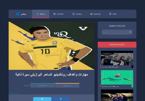 لقطة شاشة لموقع رياضي بتاريخ 22/11/2020 بواسطة دليل مواقع موقعي