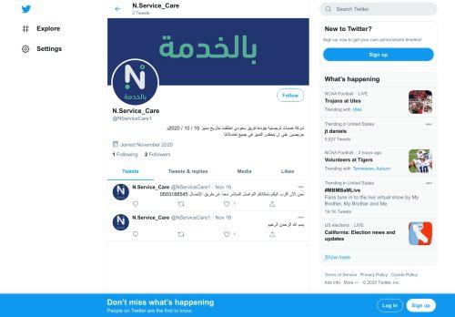 لقطة شاشة لموقع شركة بالخدمة للخدمات اللوجستية بتاريخ 22/11/2020 بواسطة دليل مواقع موقعي