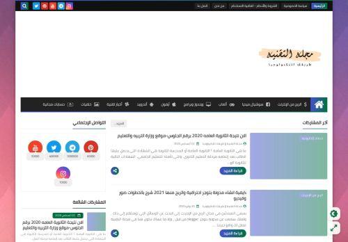 لقطة شاشة لموقع مجلة التقنية || طريقك للتكنولوجيا بتاريخ 22/11/2020 بواسطة دليل مواقع موقعي