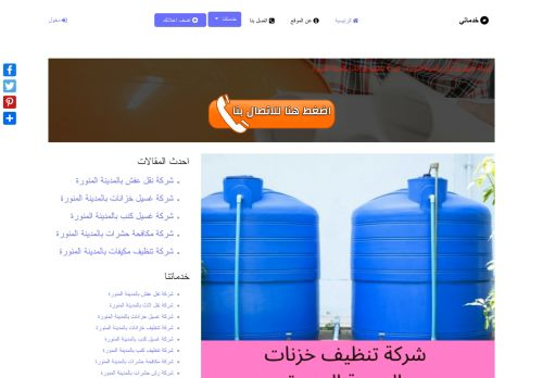 لقطة شاشة لموقع خدماتي بتاريخ 22/11/2020 بواسطة دليل مواقع موقعي