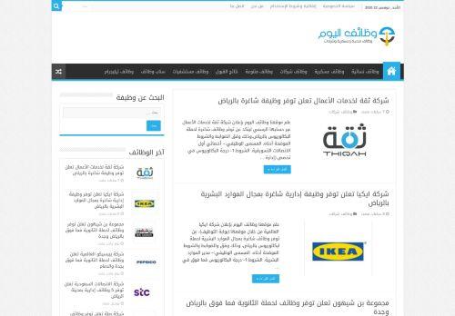 لقطة شاشة لموقع وظائف اليوم بتاريخ 23/11/2020 بواسطة دليل مواقع موقعي