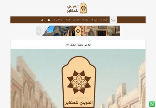 لقطة شاشة لموقع مقابر للبيع بتاريخ 18/12/2020 بواسطة دليل مواقع موقعي