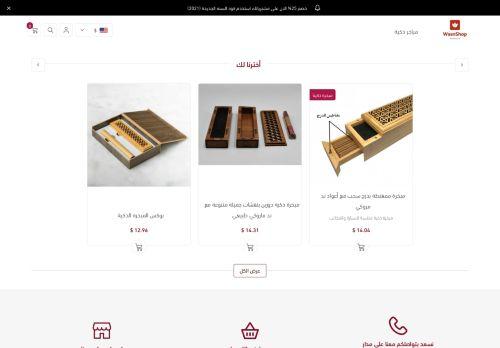 لقطة شاشة لموقع متجر وسن بتاريخ 04/01/2021 بواسطة دليل مواقع موقعي